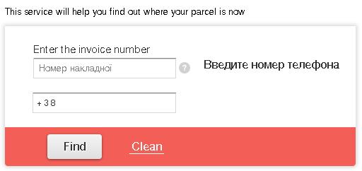 Tracking page of Nova Poshta company